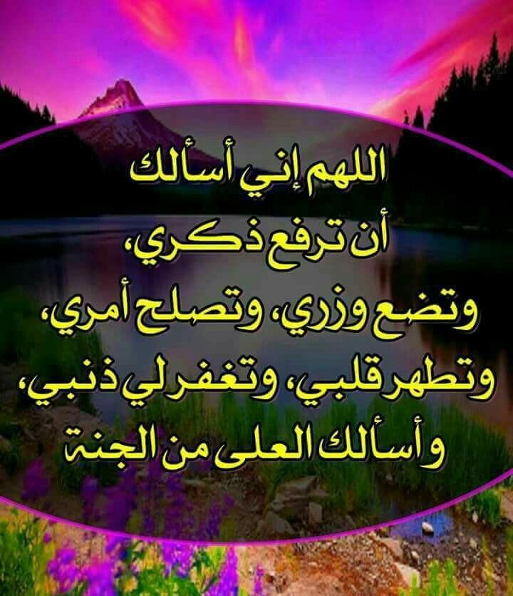 اللهم اني اسألك ان ترفع ذكري Islam Beliefs Islamic Images Beautiful Arabic Words