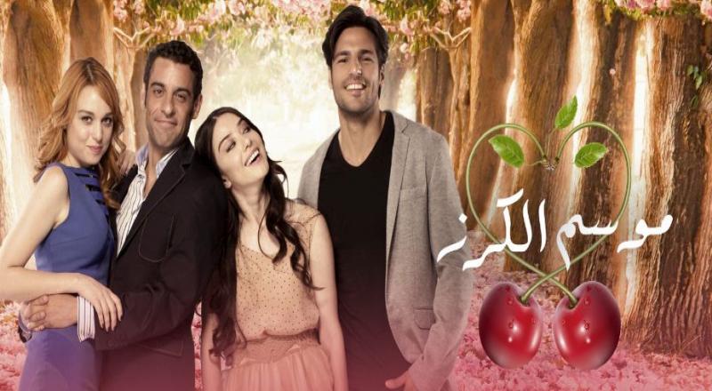 مسلسل موسم الكرز الجزء الاول - الحلقة 46 السادسة والاربعون مدبلجة للعربية HD