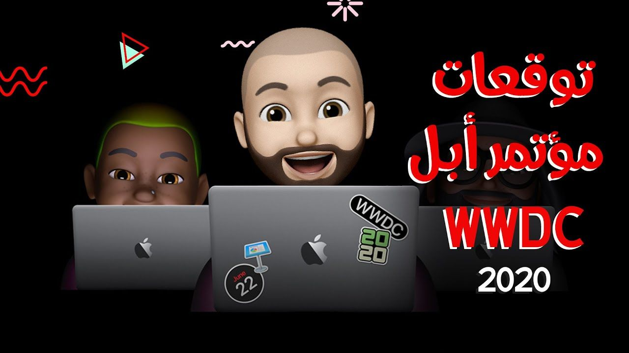 توقعات ومفاجآت مؤتمر أبل Wwdc 2020 Leaks Latest Tech Incoming Call Tech News