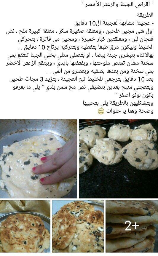 اقراص الجبنة والزعتر الاخضر Food Recipies Cooking Recipes Arabic Food