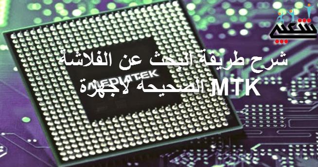 شرح طريقة البحث عن الفلاشة الصحيحة لاجهزة Mtk My Favorite Things Electronic Products Computer