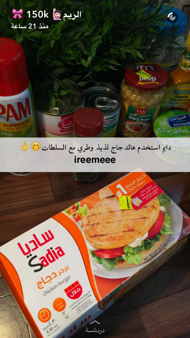 Pin By Mona Alrougui On طبخات Food Food And Drink Snacks