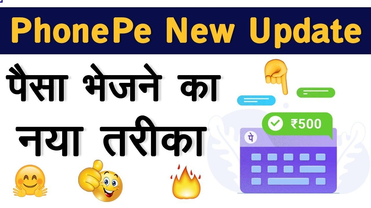 How to Use PhonePe Keyboard Money Transfer करने का नया