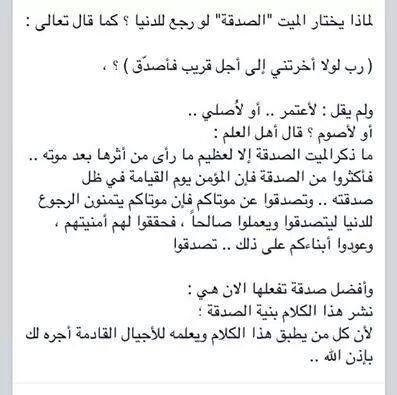 Sadakah Prayers Math Islam