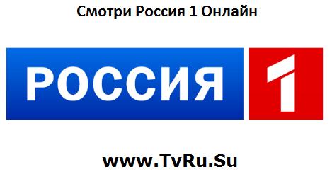 Smotret Kanal Rossiya 1 Onlajn Allianz Logo Tv Logos