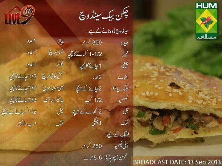 Chicken Sandwich Pakistani Dishes Masala Tv Recipe Urdu Recipe