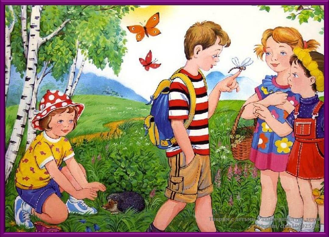 Летом детский сад картинка