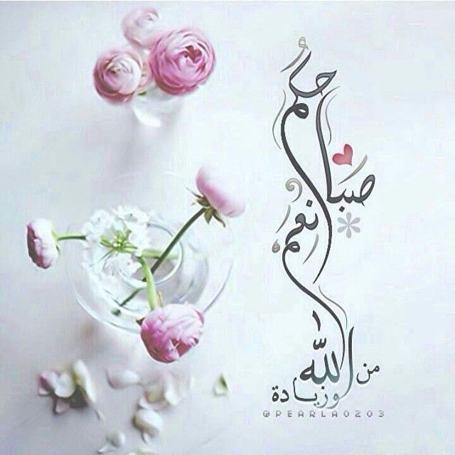 صباحكم نعم من الله وزيادة يسعدلي صباحكم للجميع Beautiful Morning Messages Good Morning Arabic Good Morning Images