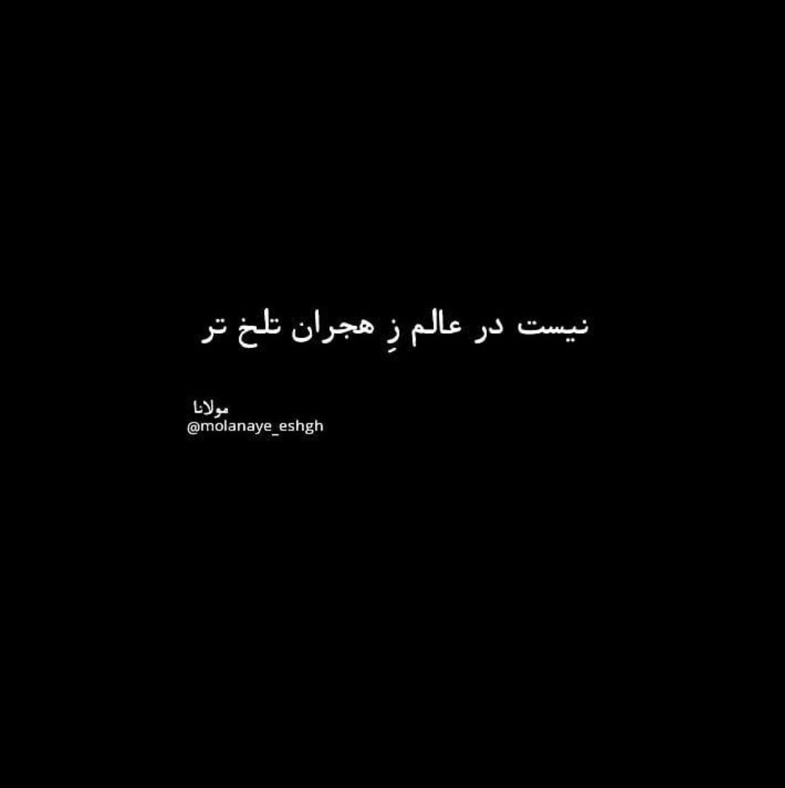 Pin By Behnaz On Farsi Quotes Quran Quotes Persian Quotes Feelings Quotes