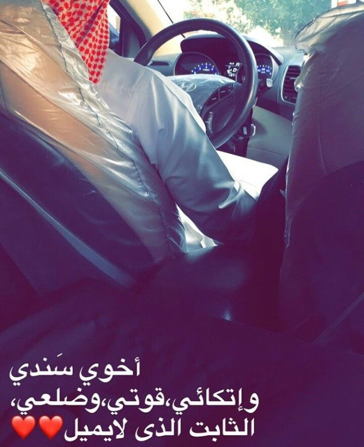 سـتـبـقـى الـنـجـم الـسـاطـع فـي سـمـاء دنـيـاي اخـي الـغـالـي Beautiful Arabic Words Funny Arabic Quotes Arabic Love Quotes