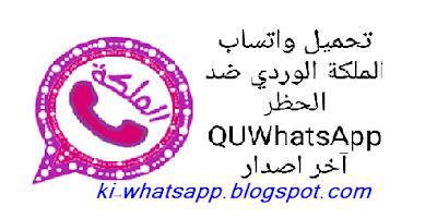 تنزيل واتس اب الملكة الوردي بلس 2020 ضد الحظر Qu Whatsapp اخر اصدار Retail Logos Lululemon Logo Logos