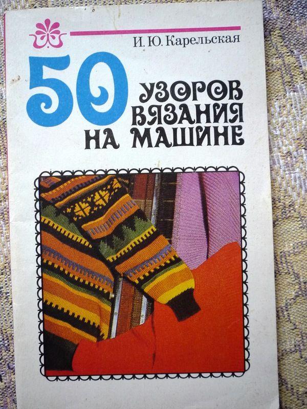 Photo From Album 50 узоров на вязальной машине On вязание
