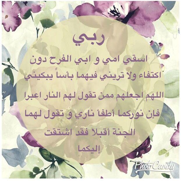 دعاء للوالدين Islam Facts Islamic Quotes Spoken Word Poetry Poems