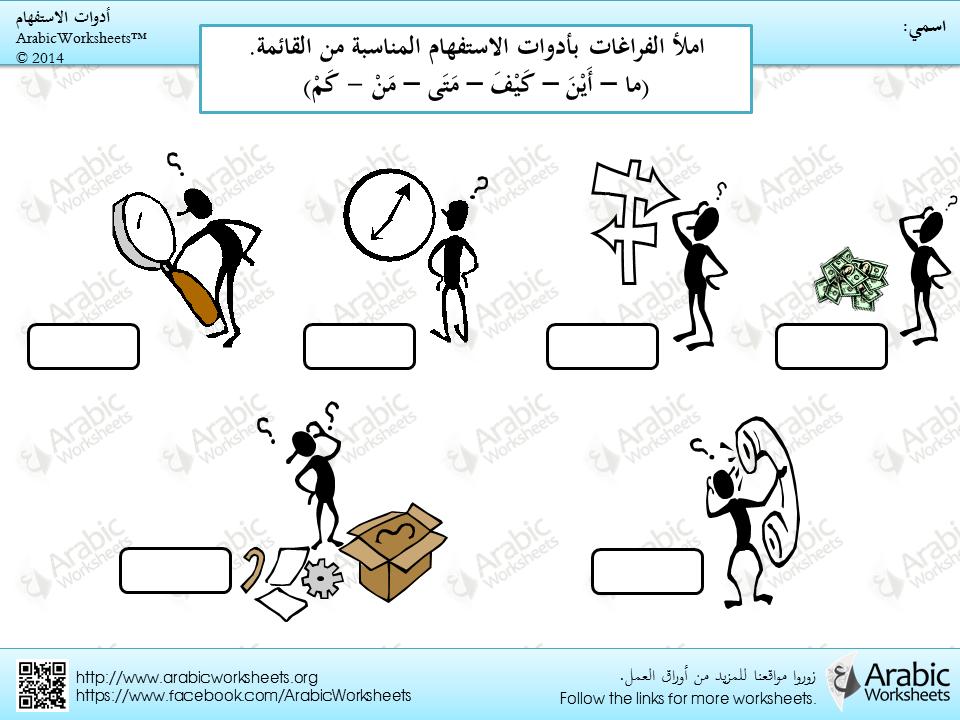 arabic question words worksheet arabic grammar worksheets. Black Bedroom Furniture Sets. Home Design Ideas