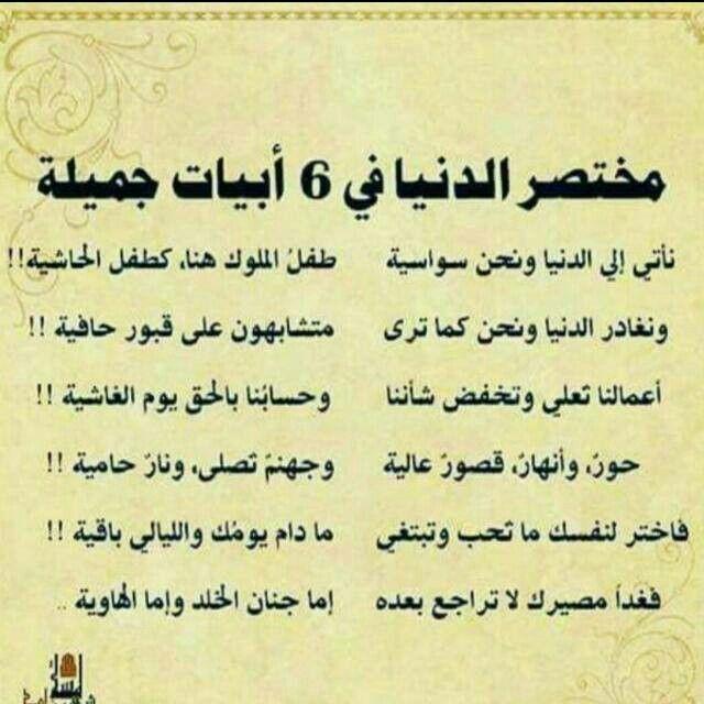 مختصر الدنيا في 6 ابيات جميله Beautiful Quotes Quotes Math