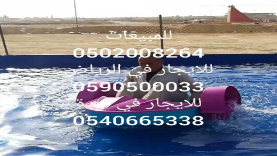 بيع نطيطات زحليقات نطيطة هوائية زحليقة مائية مسابح مائية ألعاب هوائيه ومائيه والتوصيل مجاني وهدايا لكل مشتري Lockscreen Stuff To Buy Screenshots
