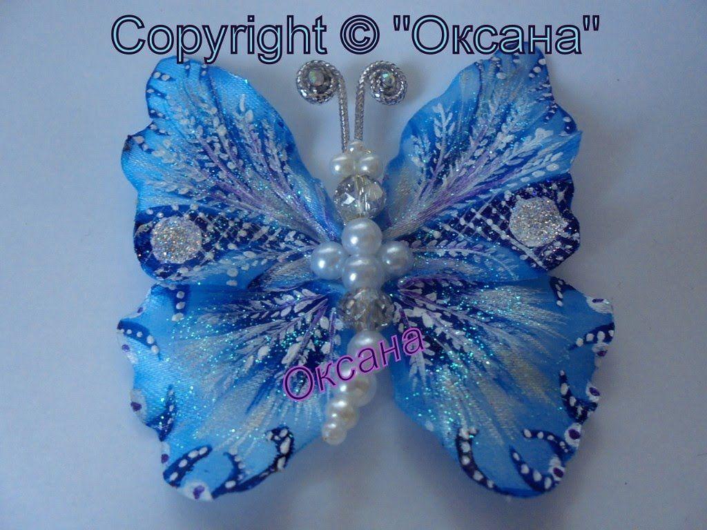 Бабочки от Мальвины Оксаны