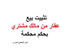 تثبيت بيع عقار من مالك مشتري بحكم محكمة نادي المحامي السوري Arabic Calligraphy Calligraphy