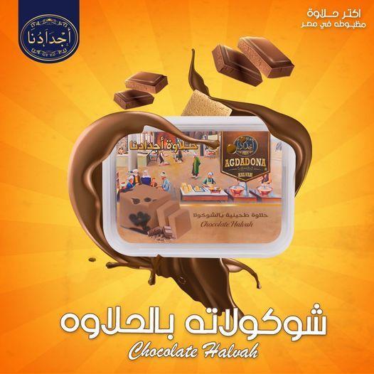حلاوة طحينة بالشوكولا مصنع حلاوه طحينيه و طحينية أجدادنا في مصر In 2021 Helathy Food Halvah Halva