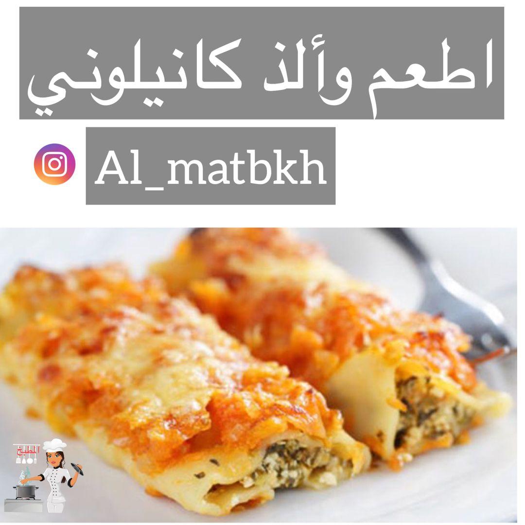 الذ كانيلوني لاحلي سفرة في رمضان وابهري ضيوفك بطعمه الخيالي Youtube Food Food And Drink Arabic Food