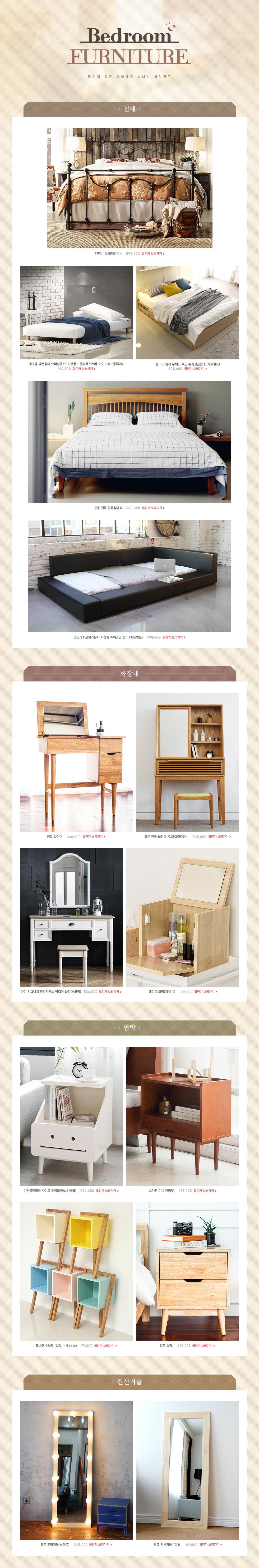 bedroom furniture - 이벤트 :: 천삼백케이
