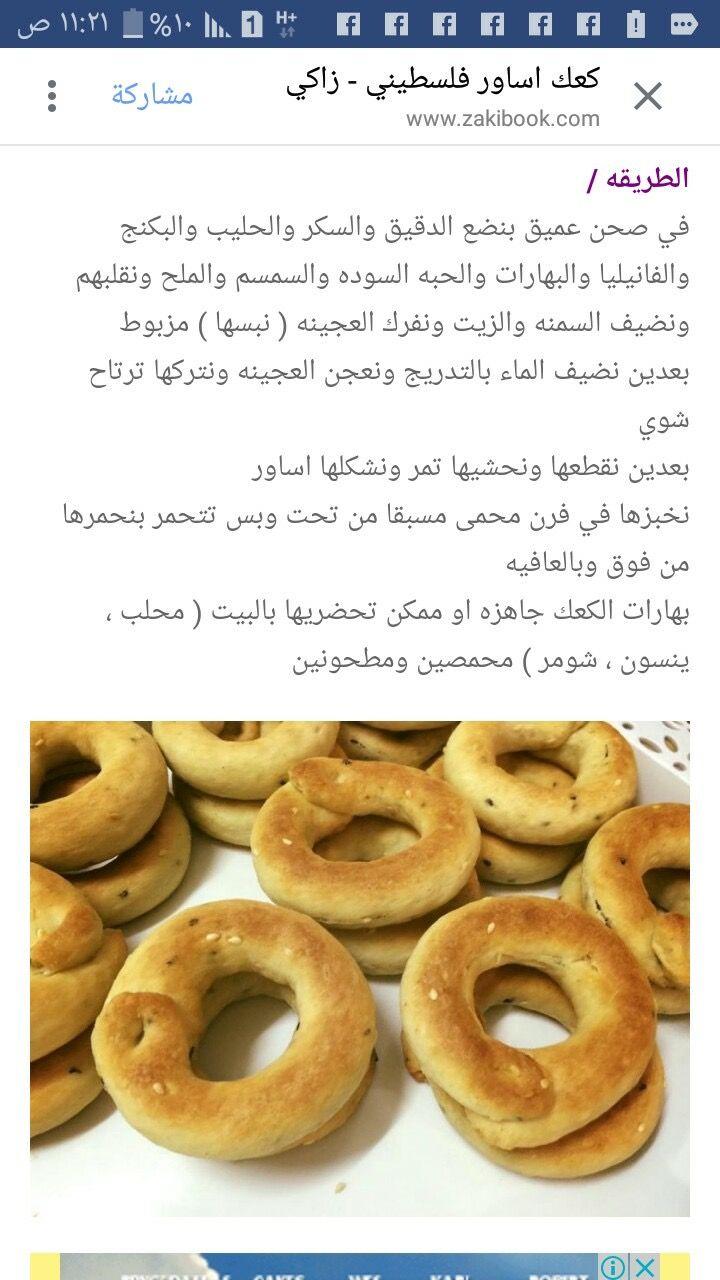 كعك أساور فلسطيني 2 Food Recipes Arabic Food