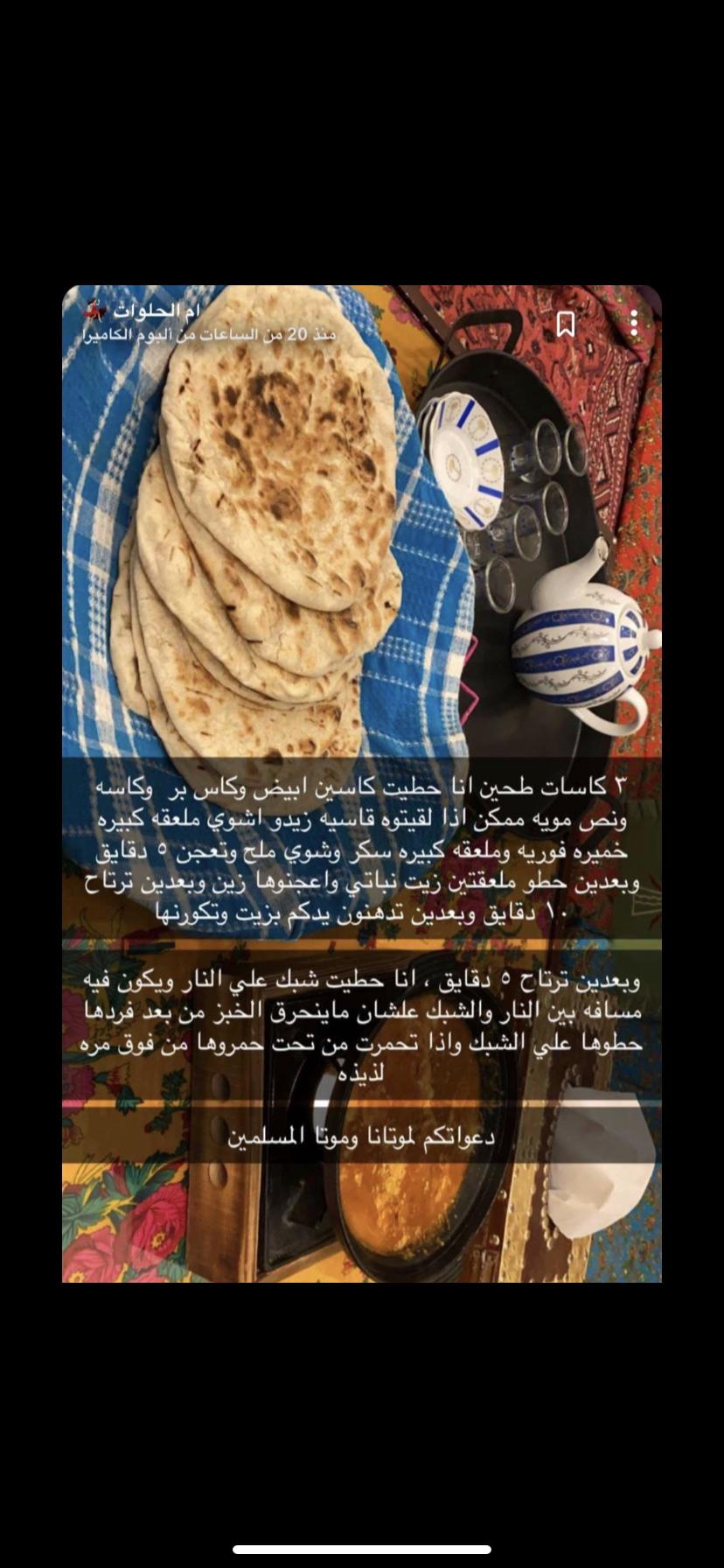 Pin By Mona El Roo7 On معجنات Food Arabic Food Beef