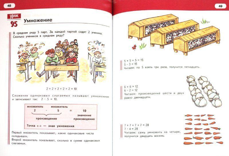 Открытый урок по математике в 1 классе по фгос гейдман