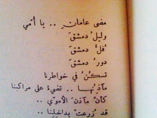 نزار قباني خمس رسائل إلى أمي Words Quotations Some Quotes