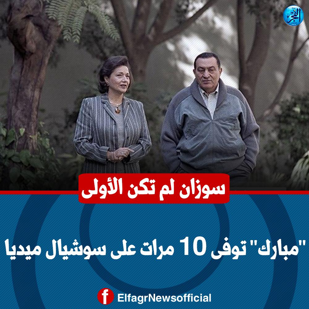 سوزان لم تكن الأولى مبارك توفى 10 مرات على سوشيال ميديا Movie Posters Movies Poster