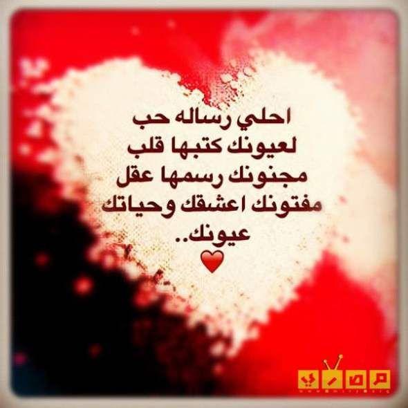 رسائل حب وشوق قصيرة للموبايل للحبيب والزوج موقع مصري Cute Love Images Love Words Love Messages