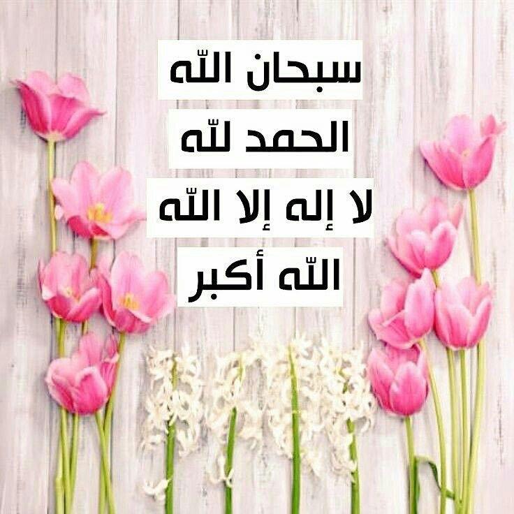 سبحان الله والحمد لله ولا اله الا الله والله اكبر Islamic Pictures Doa Islam Islam Quran