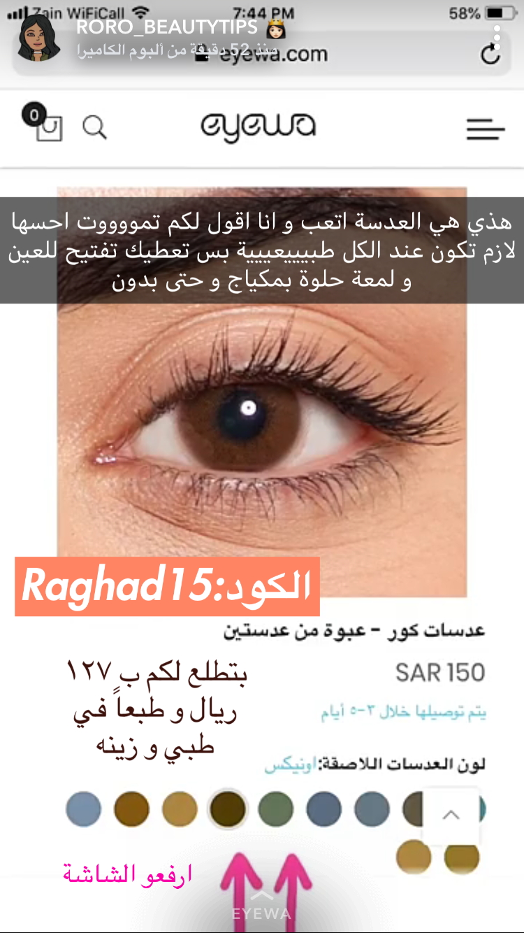 Pin By Sahar Al Zahrani On Products Recommendations Skin Care Mask Eye Makeup Makeup