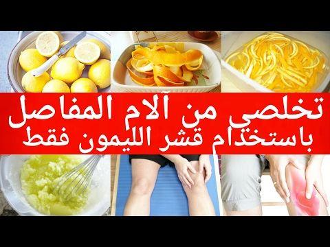الوصفة السحرية التي أدهشت الأطباء في علاج المفاصل وتجديد الركبتين Youtube Homemade Remedies Food Health Remedies