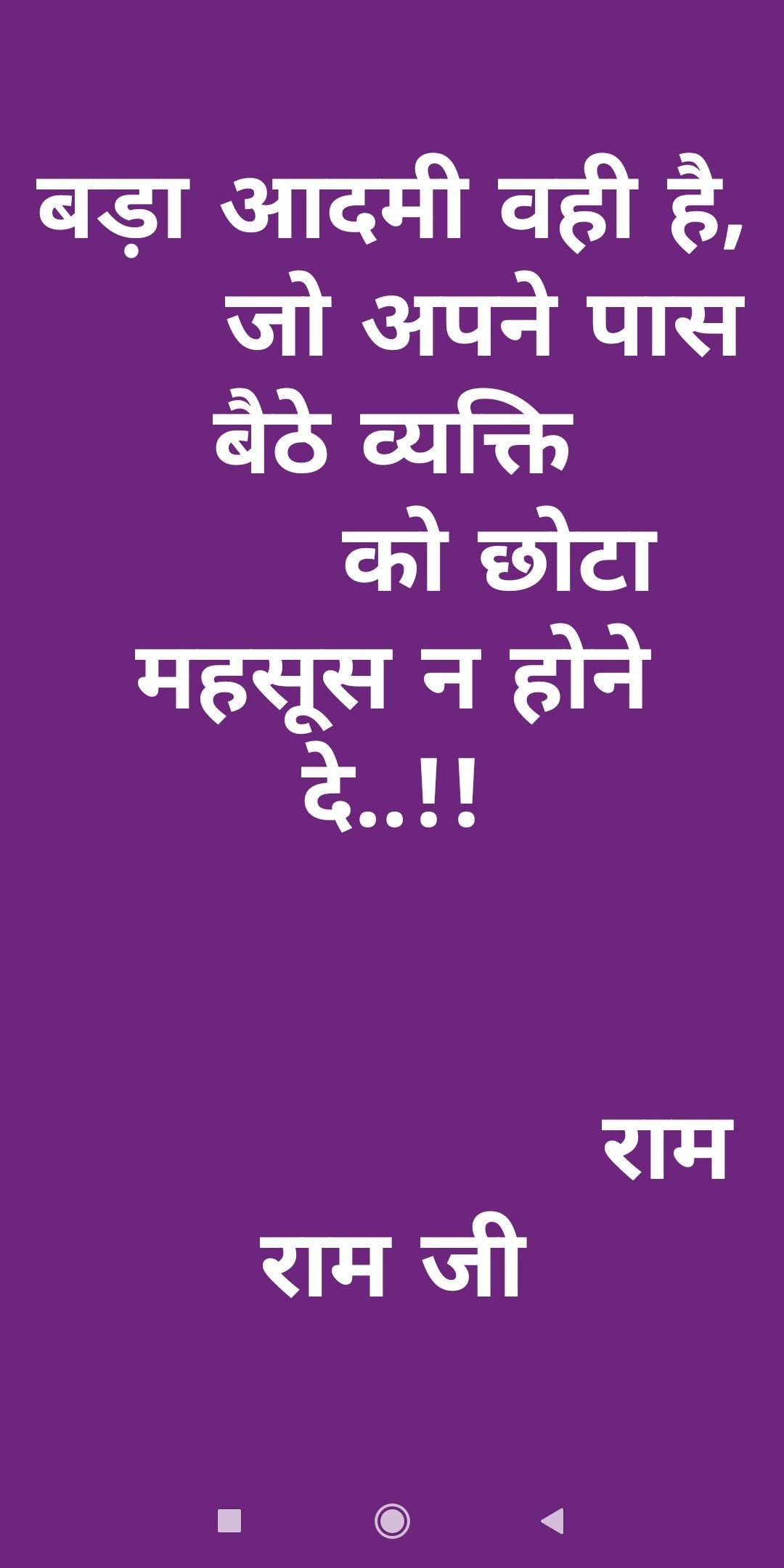Pin By Sharma On Good Morning Sharma Hindi Quotes Quotes Knowledge