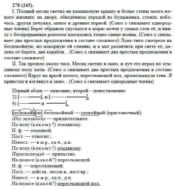 Учебник русского языка 2 класс скачать малыхина е.в