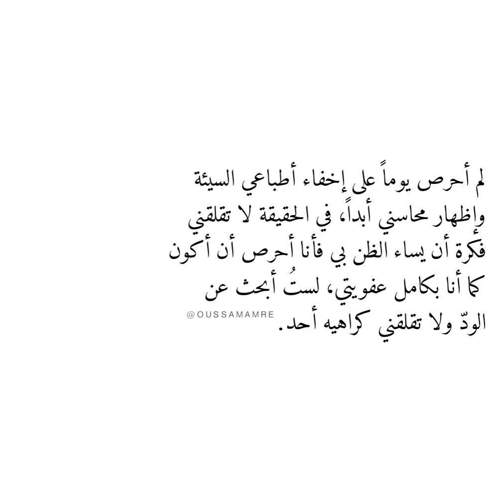 عربي عرب تمبلر عربية كلام كلمات ادب اقتباس اقتباسات تمبلريات مقتبس عرب اقوال عربية خواطر كلام ادب عر Words Quotes Postive Quotes Quotes For Book Lovers