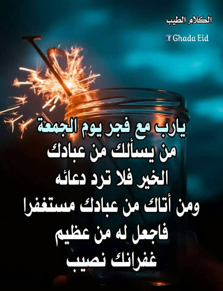 Pin By Ali علي On جمعه مباركه جمعة مباركة Good Morning Movie Posters Good Evening