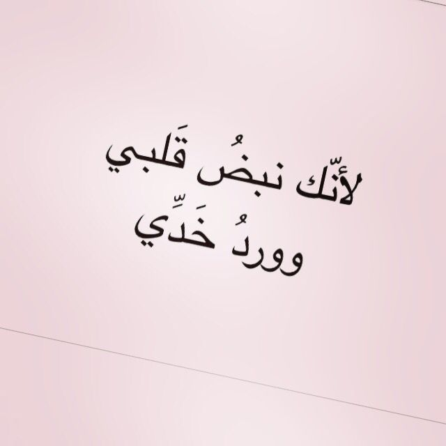 Arabic Poetry Because You Are My Heart Beat And My Rose Cheek Arabic Poetry Arabic My Heart Is Yours