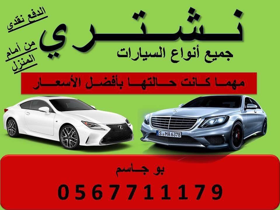 Car Cars Carlifestyle Caroftheday 0567711179 60 Dubai Dubai Ca Dubai Cars Car Used Cars
