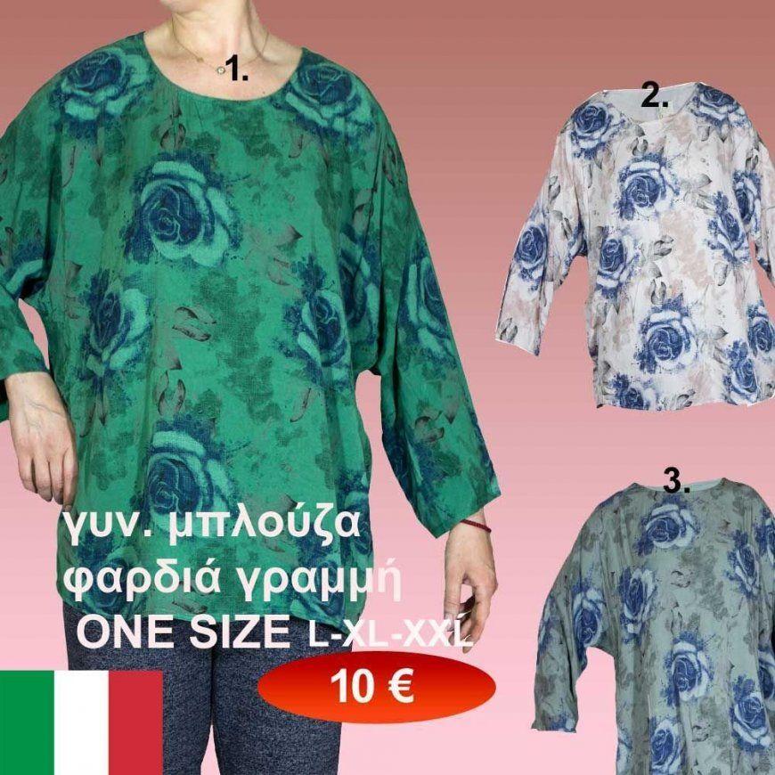 da9441368045 Γυναικεία μπλούζα φαρδιά γραμμή ONE SIZE καλύπτει από L έως XXL φαν.