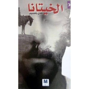 كتاب خيتانا pdf