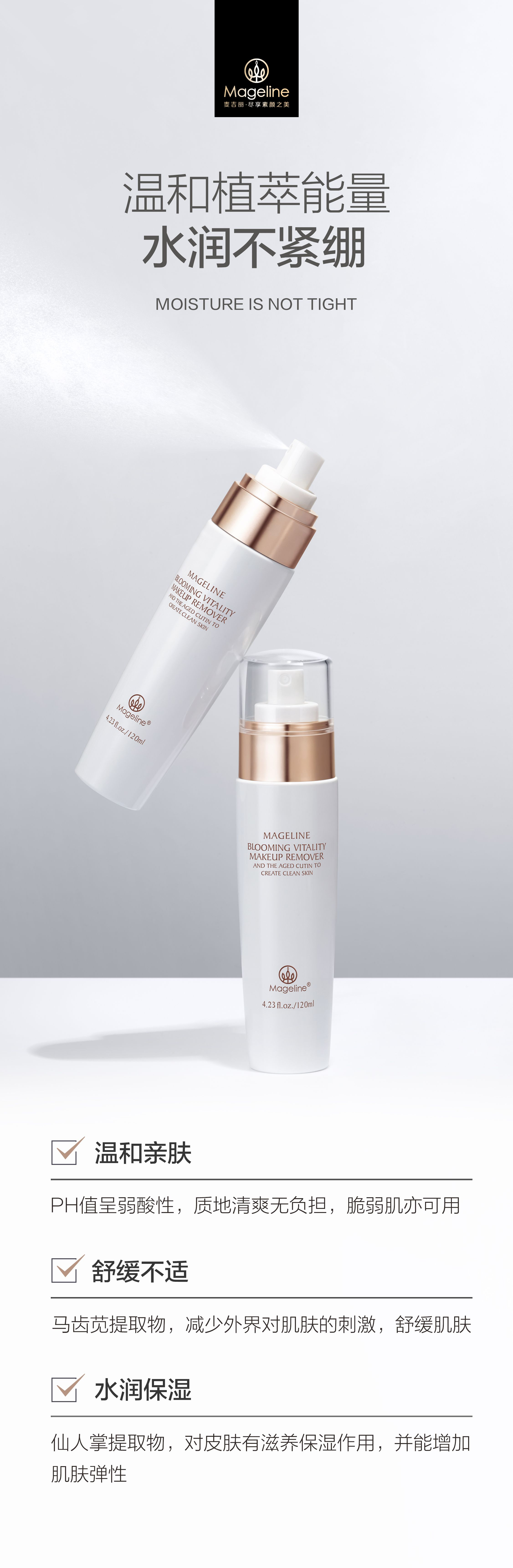Mageline Blooming Vitality Makeup Remover Mageline World