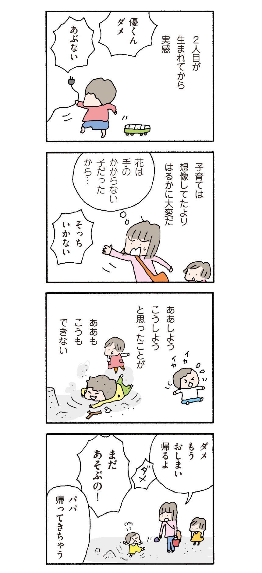 離婚 し て も いい です か 翔子 の 場合 最終 回