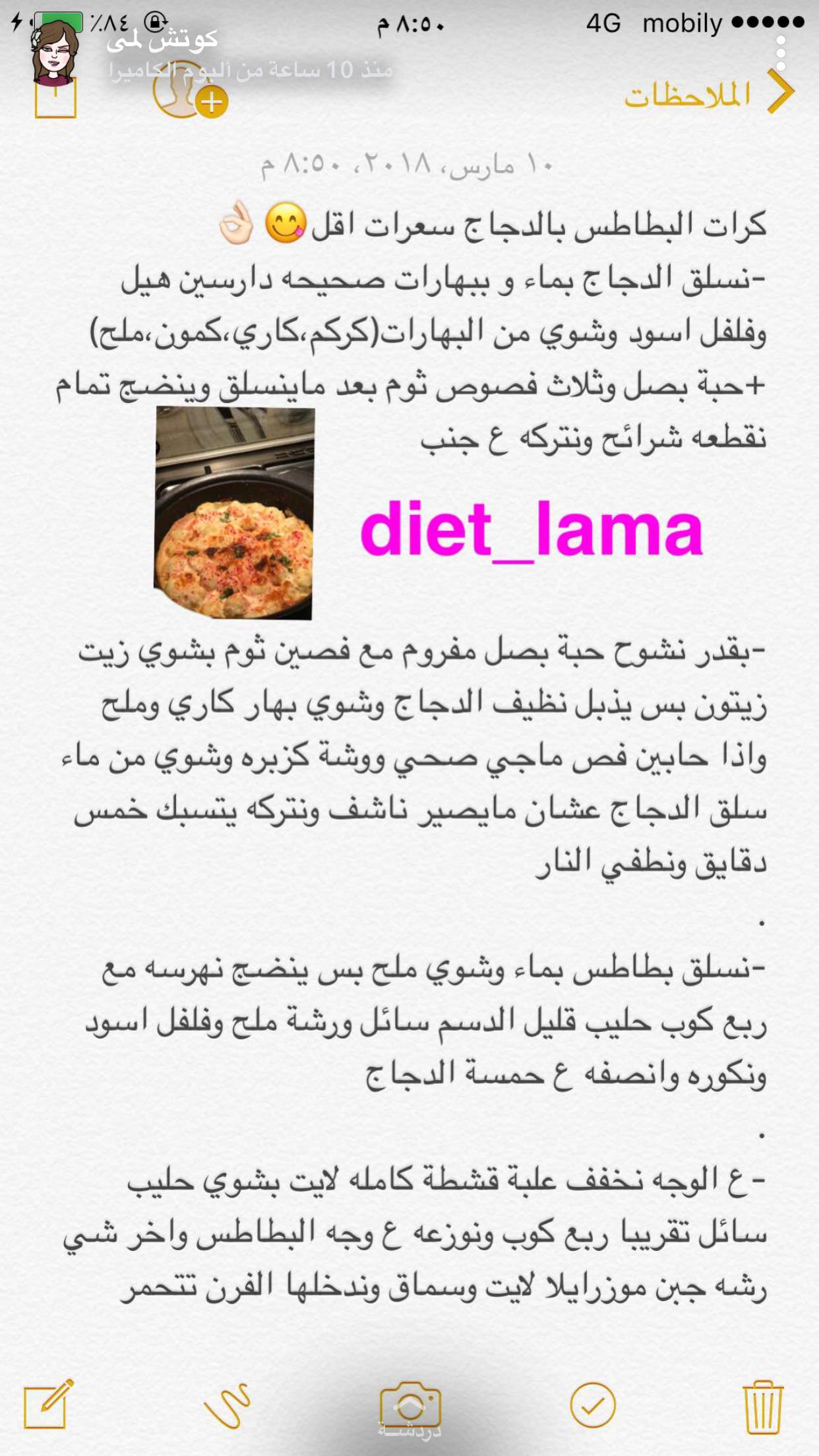 Pin By Khokha Alshahrani On اكلات مكتوبة 10 Things Diet Lama Lama