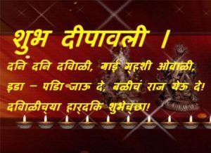 Happy Diwali Wallpapers In Marathi