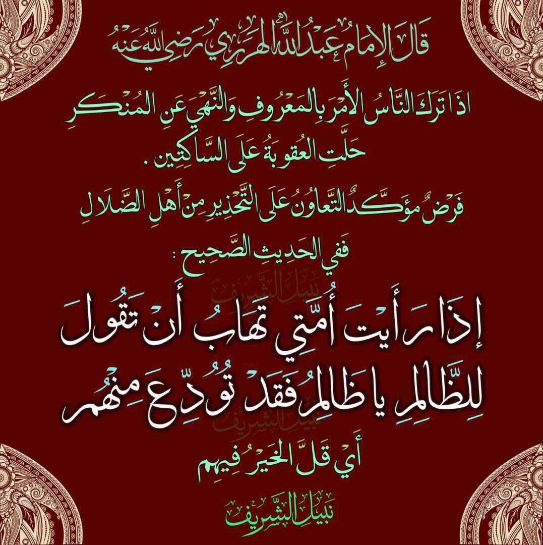 Pin By Dr Zohair Bahumdain On معلومات إسلامية Islamic Quotes Islam Quotes