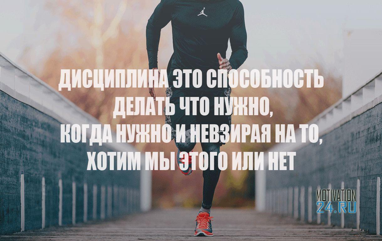 Motivaciya Beg Sport Fitnes Utro S Izobrazheniyami Press