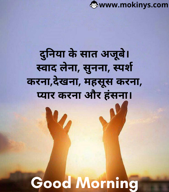 Hey Guys. We have got a beautiful good morning message in hindi about wonders of life with a high quality image in the background. Share it with your friends and family😇😇😇 . . . Busy and want to view later!!No worries...click on the download button or save it to view later. Have a great day👍👍 #hindiquotes,#hindiquotesonlife,#love,#friendship,#hindiquotesonlifeinspirational,#inspirationaltruth,#hindigoodmorningquotes,#morningquotes,#TextMessages,#Thoughts,#Life,#motivationalquotesinhindi