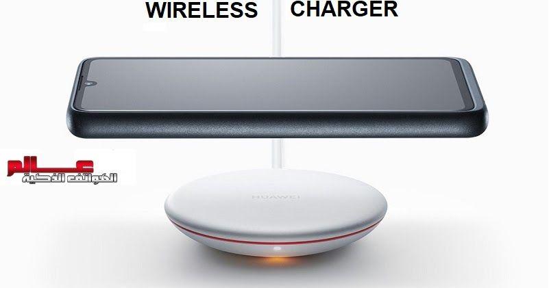 هواتف هواوي Huawei و هونر Honor التي تدعم الشحن اللاسلكي Wireless Charging Electronic Products Huawei Wireless